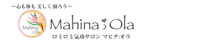 美しく健康になる ロミロミ気功 Mahina:Ola マヒナ:オラ
