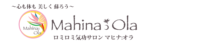美しく健康になる ロミロミ気功 Mahina:Ola マヒナオラ